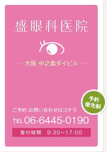 盛眼科医院 -大阪 中ノ島ダイビル -
